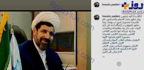 قاضی منصوری به خاک سپرده شد؟ +عکس