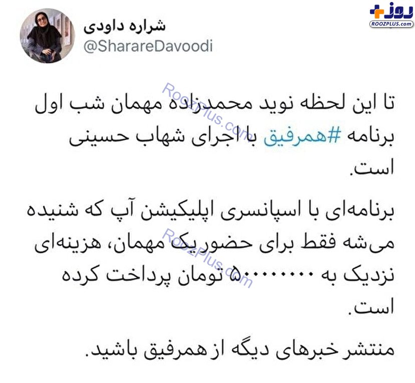 هزینه میلیاردی میهمانی شهاب حسینی برای نوید محمدزاده!+عکس